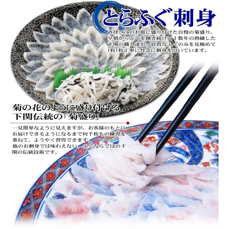 とらふぐ刺身とふぐ鍋セット 24cm皿 2-3人前 父の日 ギフト ふぐ フグ ふぐ刺し お取り寄せ 山口県 特産品 名物商品 yamaguchi-kaikyo 05