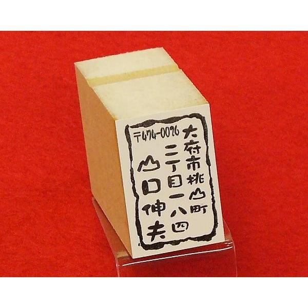 絵手紙用住所ゴム印 yamaguchigomuinn