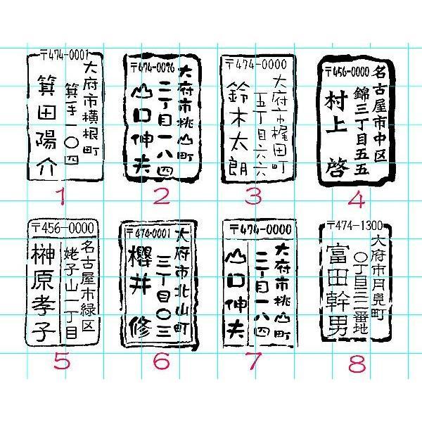 絵手紙用住所ゴム印 yamaguchigomuinn 02