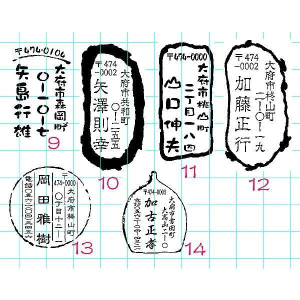 絵手紙用住所ゴム印 yamaguchigomuinn 03