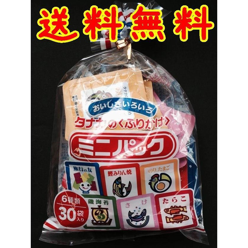 送料無料 メール便 開催中 広島県 広島市西区 ふりかけミニパック 大好評です 田中食品 30袋