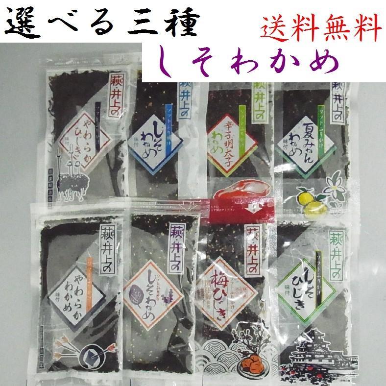 メール便【送料無料】『井上商店のしそわかめ選べる3袋セット』 yamaguchikirara
