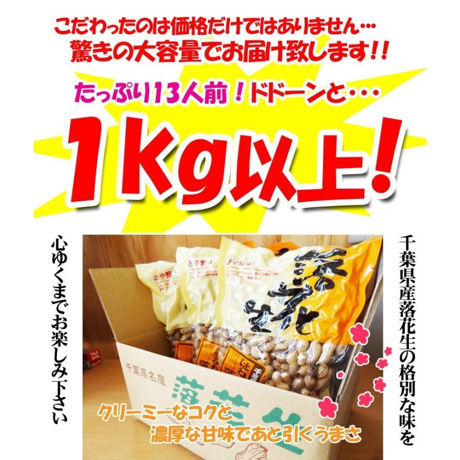 千葉県産高級落花生はねだし 令和2年産 さや煎り 1020g (340g×3袋) 訳あり|yamahan|02