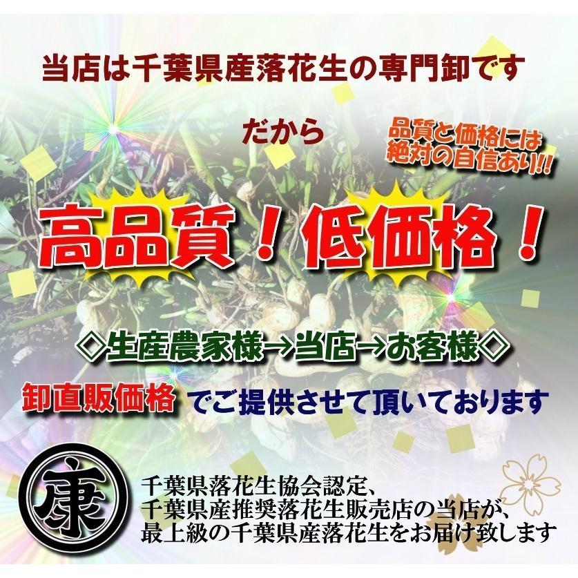 千葉県産高級落花生はねだし 令和2年産 さや煎り 1020g (340g×3袋) 訳あり|yamahan|14