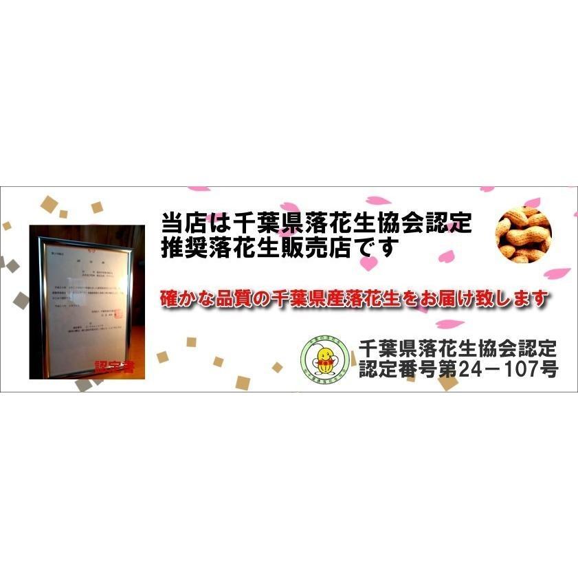 千葉県産高級落花生はねだし 令和2年産 さや煎り 1020g (340g×3袋) 訳あり|yamahan|15