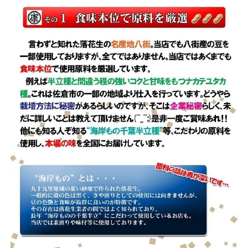 千葉県産高級落花生はねだし 令和2年産 さや煎り 1020g (340g×3袋) 訳あり|yamahan|17