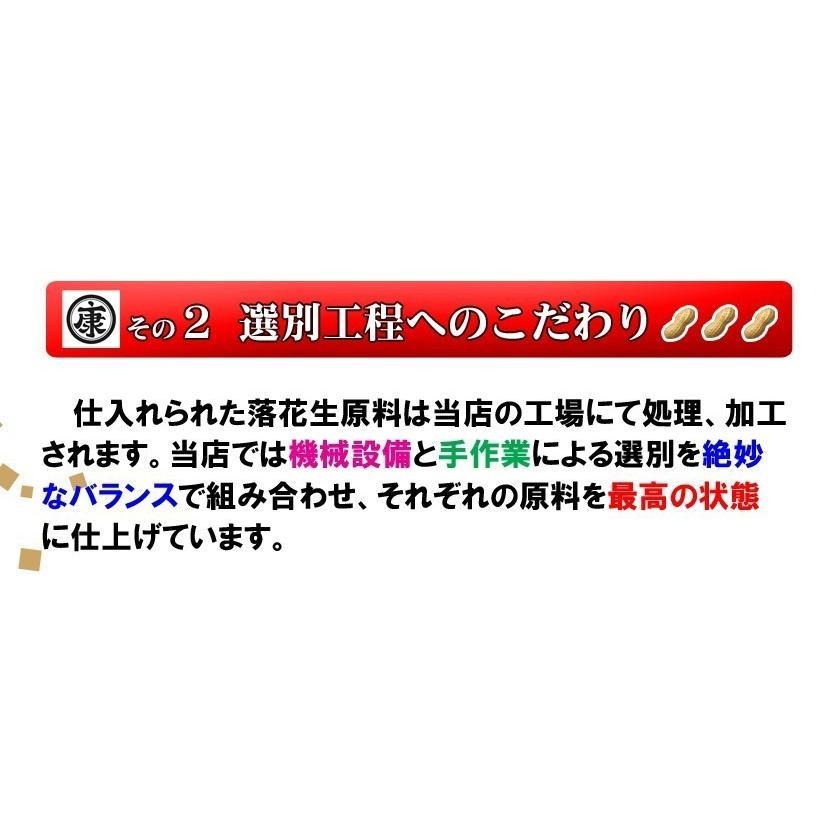 千葉県産高級落花生はねだし 令和2年産 さや煎り 1020g (340g×3袋) 訳あり|yamahan|18