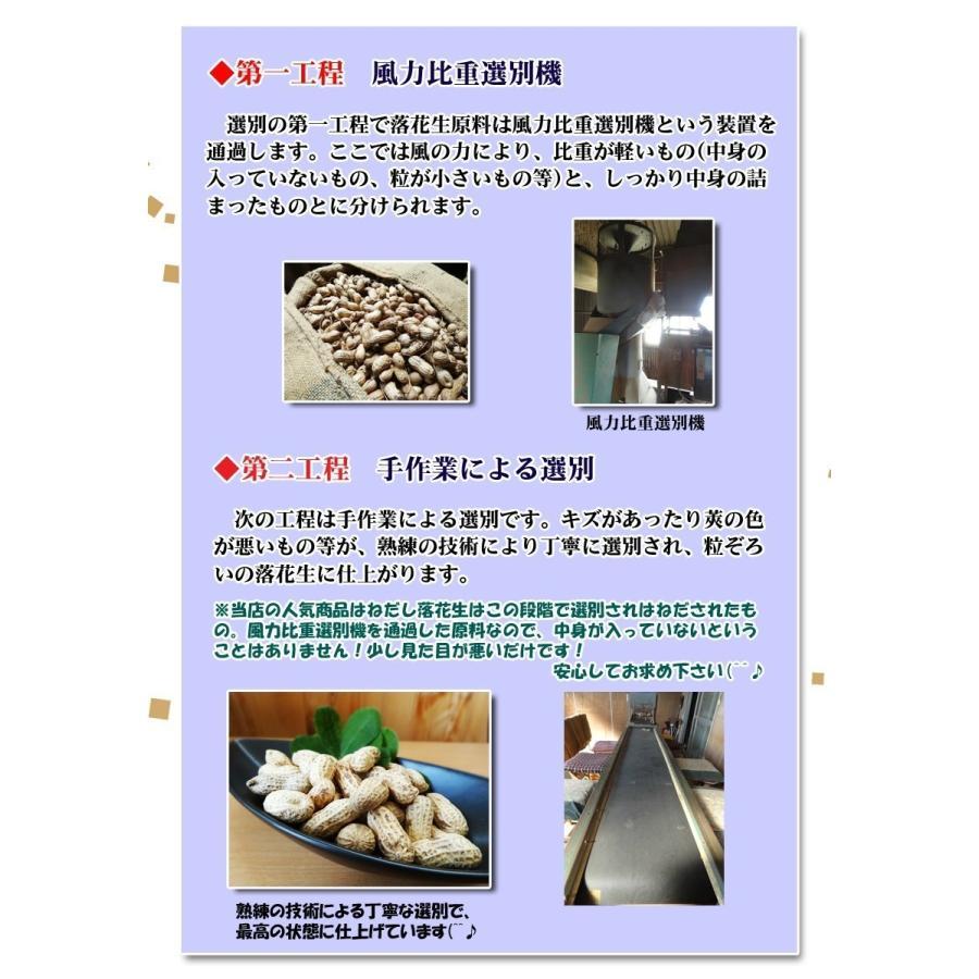 千葉県産高級落花生はねだし 令和2年産 さや煎り 1020g (340g×3袋) 訳あり|yamahan|19