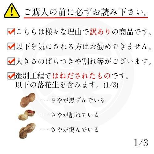 千葉県産高級落花生はねだし 令和2年産 さや煎り 1020g (340g×3袋) 訳あり|yamahan|05