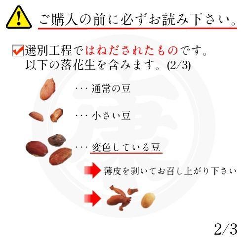 千葉県産高級落花生はねだし 令和2年産 さや煎り 1020g (340g×3袋) 訳あり|yamahan|06