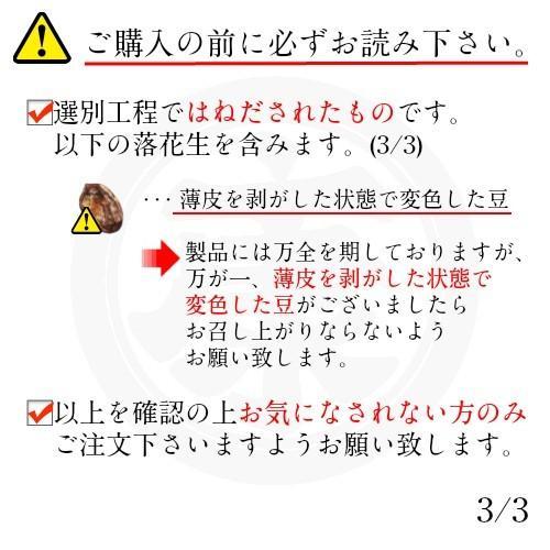千葉県産高級落花生はねだし 令和2年産 さや煎り 1020g (340g×3袋) 訳あり|yamahan|07