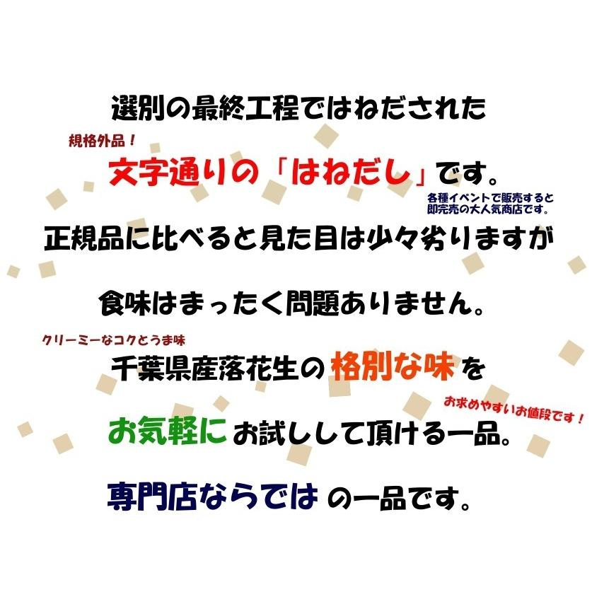 千葉県産高級落花生はねだし 令和2年産 さや煎り 1020g (340g×3袋) 訳あり|yamahan|08