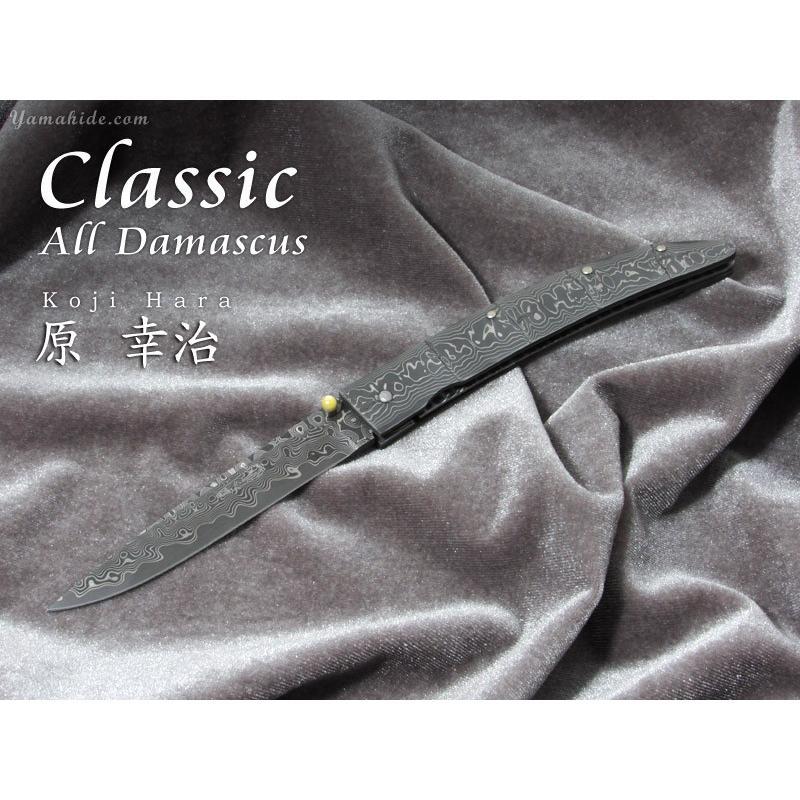 .原 幸治 作 クラシック オール ダマスカス 折り畳みナイフ ,Koji Hara Classic all Damascus custom knife