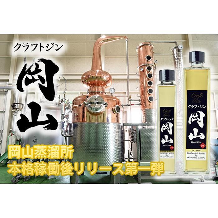 クラフト ジン岡山200ml(JAPANESE PREMIUM GIN)|yamakawa|02