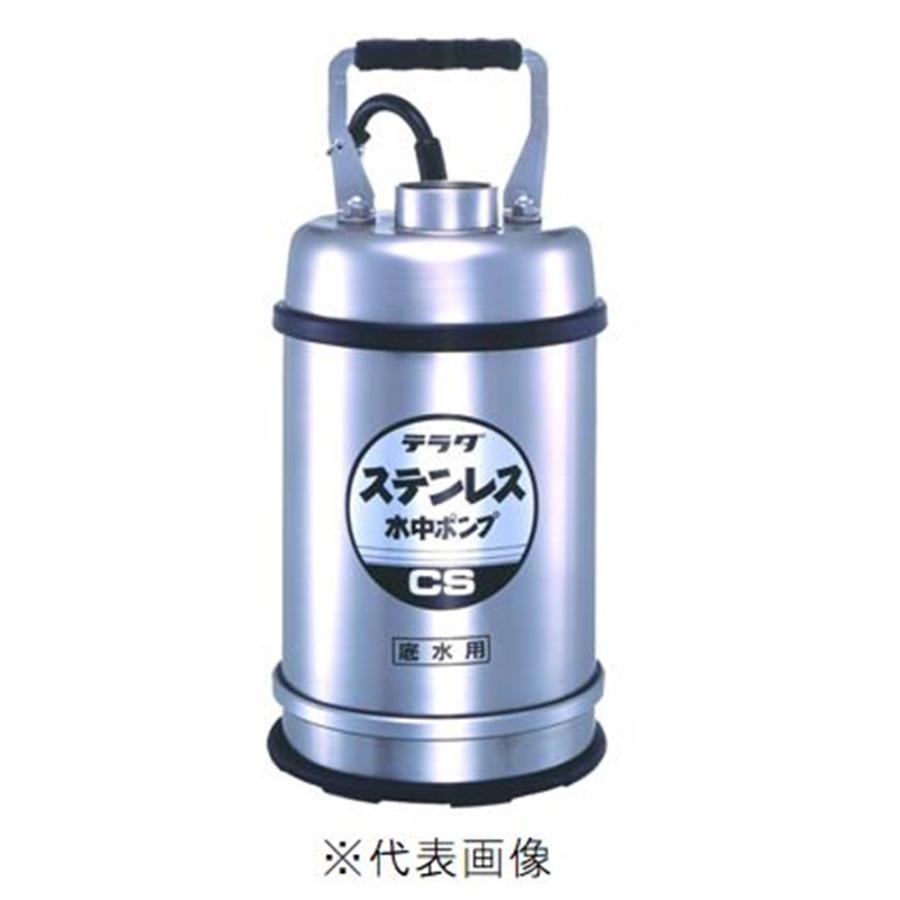寺田ポンプ製作所 ステンレス水中ポンプ 底水用 CS-250L(60Hz 単相100V)