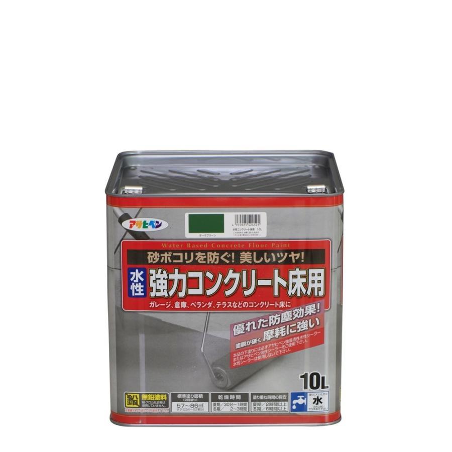 アサヒペン 水性コンクリート床用(ダークグリーン) 【10L(10000ml)】