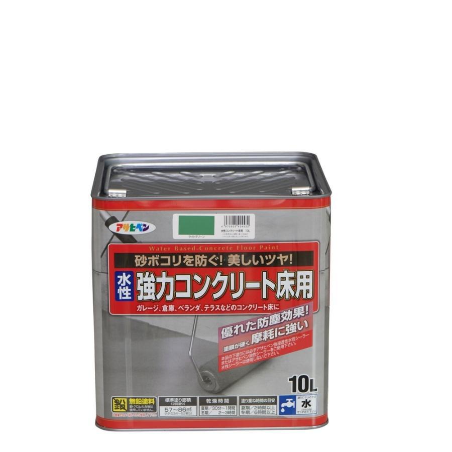 アサヒペン 水性コンクリート床用(ライトグリーン) 【10L(10000ml)】