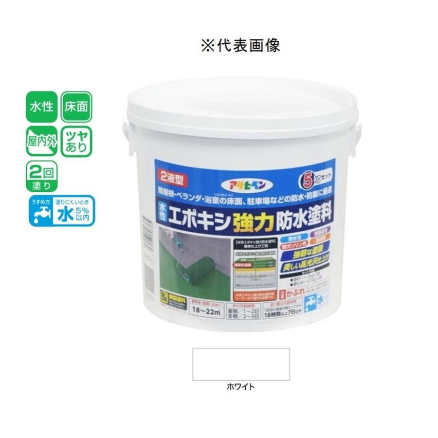 アサヒペン 水性2液型エポキシ強力防水塗料 ホワイト 5kg