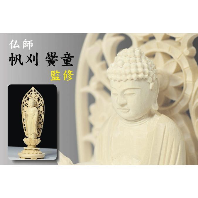 仏像 ■ 5寸 ■ 阿弥陀如来立像 蓮華座 丸台 白木 時宗 ご本尊 ■ 仏具 (高さ29.1cm×幅13.2cm×奥行き10.3cm)