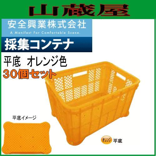 収穫・運搬用コンテナ 平底 オレンジ色30個セット yamakura110