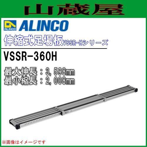 伸縮式足場板 VSSR-360H アルミ足場板 最大伸長3,598mm 最小縮長2,008mm/[ALINCO(アルインコ)