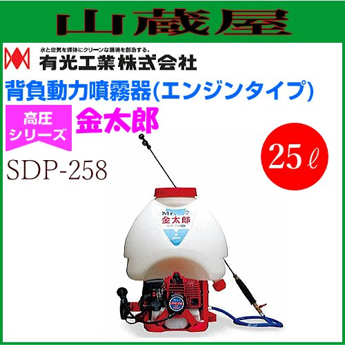 有光工業 背負動力噴霧機 金太郎 SDP-258 エンジン式 約液タンク容量 25L