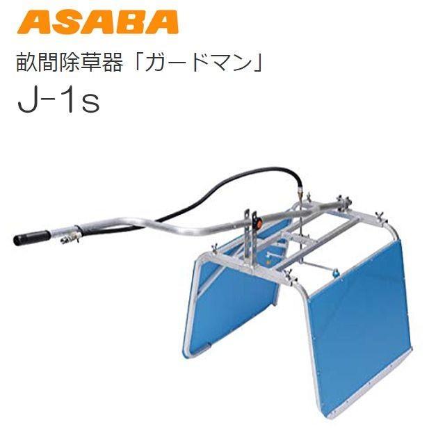 麻場 畝間除草器 ガードマン J-1s サイドカバー幅 60〜115cm ASABA [送料無料(一部地域を除く)]