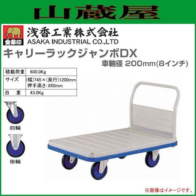 浅香工業(金象印) 台車 キャリーラックジャンボDX 車輪径 200mm(8インチ) 積載荷重 600Kg