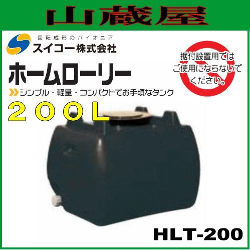 スイコー ローリータンク200L(HLT200)黒色/ホームローリータンク [個人様宅配送不可]