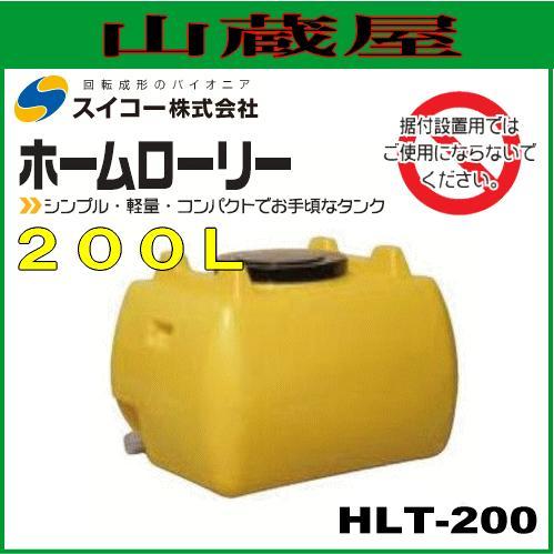 スイコー ローリータンク200L(HLT200)レモン色/ホームローリータンク [個人様宅配送不可]