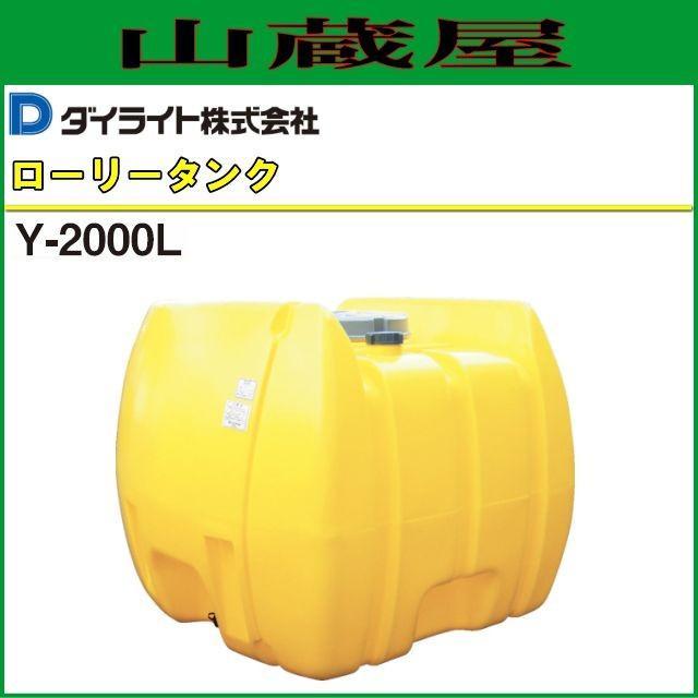 ダイライト ローリータンク Y-2000L 容量:2000L ポリエチレン製 質量 80.0kg