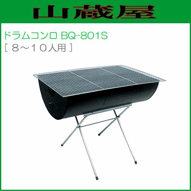 ドラムコンロ BQ-801S 網付き ドラム型バーベキューコンロ 大人数用 8〜10人用 土井金属
