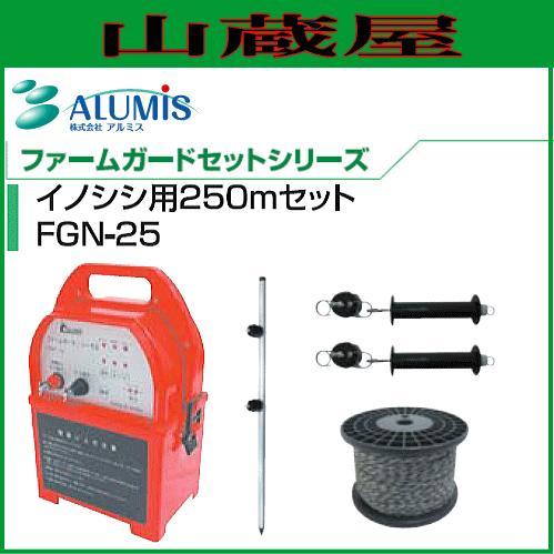 アルミス 電気柵ファームガードイノシシ用250mセットFGN-25(2段張り)