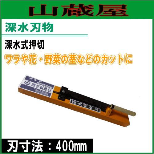 押切器 刃寸法:400mm /[深水刃物]