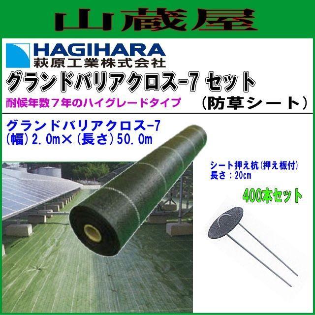 萩原工業 防草シート グランドバリアクロス7 (GBC-7) 2m×50mとシート押え杭(押え板付)400本セット