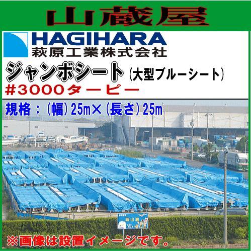 萩原工業 国産ブルーシート(ジャンボシート) 25m×25m #3000ターピー