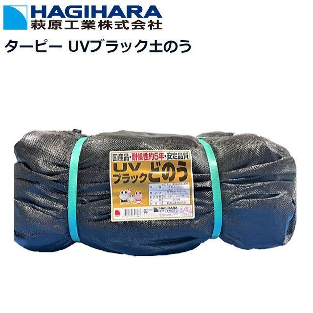 萩原工業 UV 黒 土のう袋 200枚セット