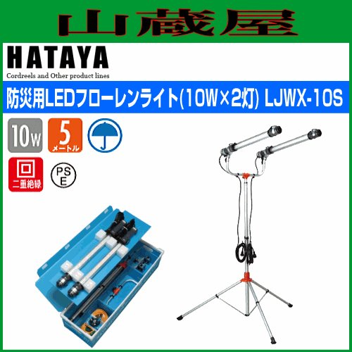 ハタヤ 防災用LEDフローレンライト(10W×2灯)LJWX-10S [受注生産品]