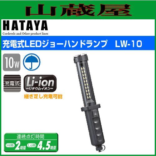 ハタヤ 充電式ledジョーハンドランプ 屋外用 Lw 10 Hataya Lw 10 山蔵屋yahoo ショップ 通販 Yahoo ショッピング