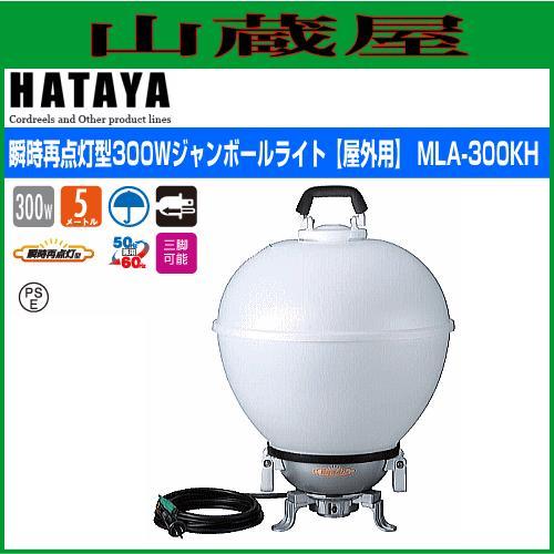 ハタヤ 瞬時再点灯型300Wジャンボールライト【屋外用】 MLA-300KH