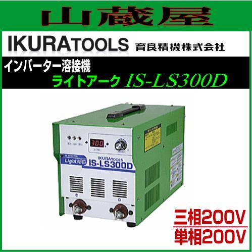 育良精機 インバーター制御直流アーク溶接機 三相200V/単相200V ライトアーク IS-LS300D