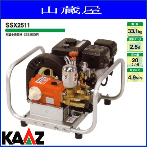 エンジンセット動噴 SSX2511/防除機 最高圧力4.9MPa/[KAAZ/カーツ]