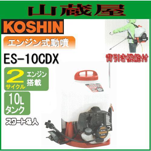 工進 背負い式エンジン動噴 ES-10CDX(キャリー別売り)/{KOSHIN}