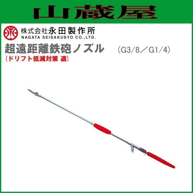 永田製作所 鉄砲ノズル 超遠距離鉄砲ノズル (G3/8・G1/4) [ドリフト低減対策 適]