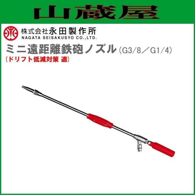 永田製作所 鉄砲ノズル ミニ遠距離鉄砲ノズル (G3/8・G1/4)[ドリフト低減対策 適]