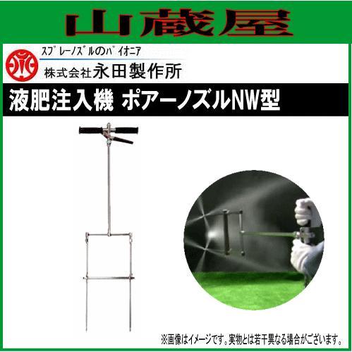 永田製作所 液肥注入機 ポアーノズル NW型 地中に薬液を注入