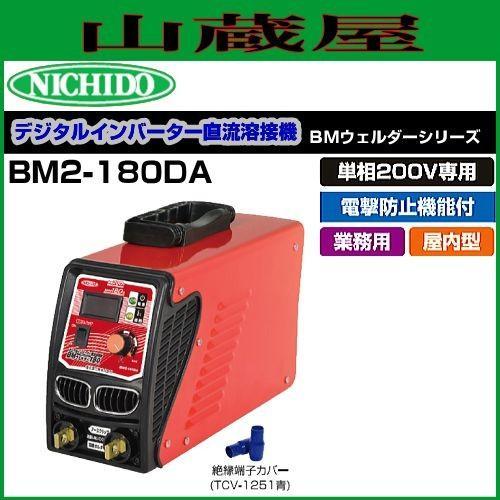 日動工業 単相200V専用 デジタルインバータ直流溶接機 BMウェルダーBM2-180DA