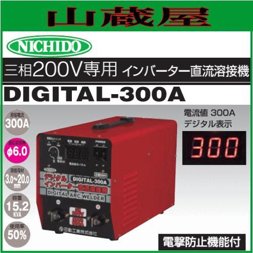 日動工業 三相200V専用 インバータ直流溶接機 DIGITAL-300A
