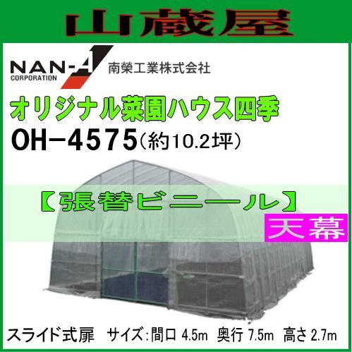 オリジナル菜園ハウス四季 OH-4575用[ビニールハウス] 張替ビニール天幕