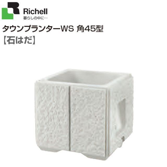 リッチェル タウンプランターWS 45型 石はだ柄 シンボルツリーなどに適した47cm角タイプ ※個人様宅配送不可 [送料無料]